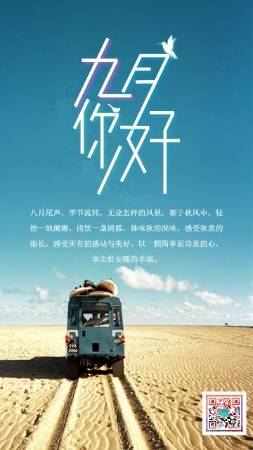 蓝色简约大气你好九月励志宣言海报