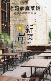 餐厅/家庭餐馆/饭店店铺介绍/风格文艺复古