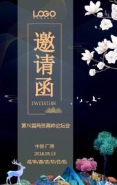 高端大气商务会议企业峰会邀请函H5