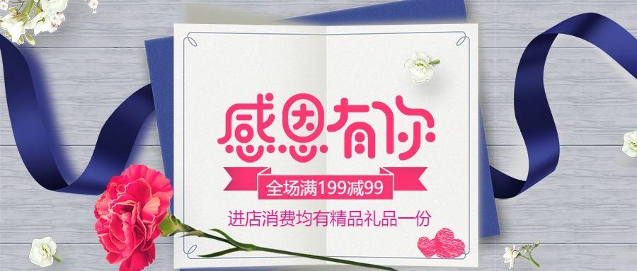 感恩节节日促销公众号封面大图