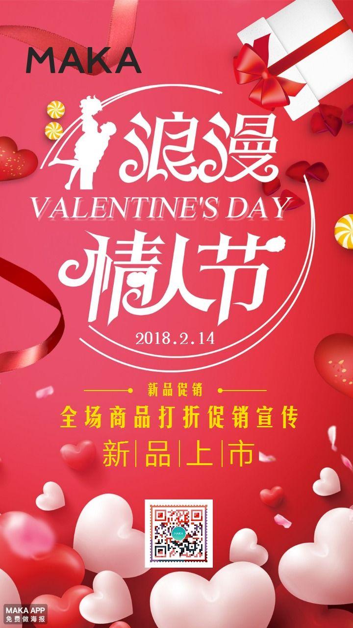 情人节打折促销宣传海报