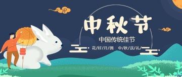 卡通手绘插画中秋节传统节日宣传公众号封面大图