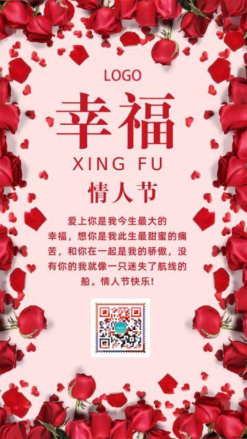 简约214情人节520七夕情人节缘分浪漫朋友恋人爱情表白生日结婚祝福贺卡促销海报