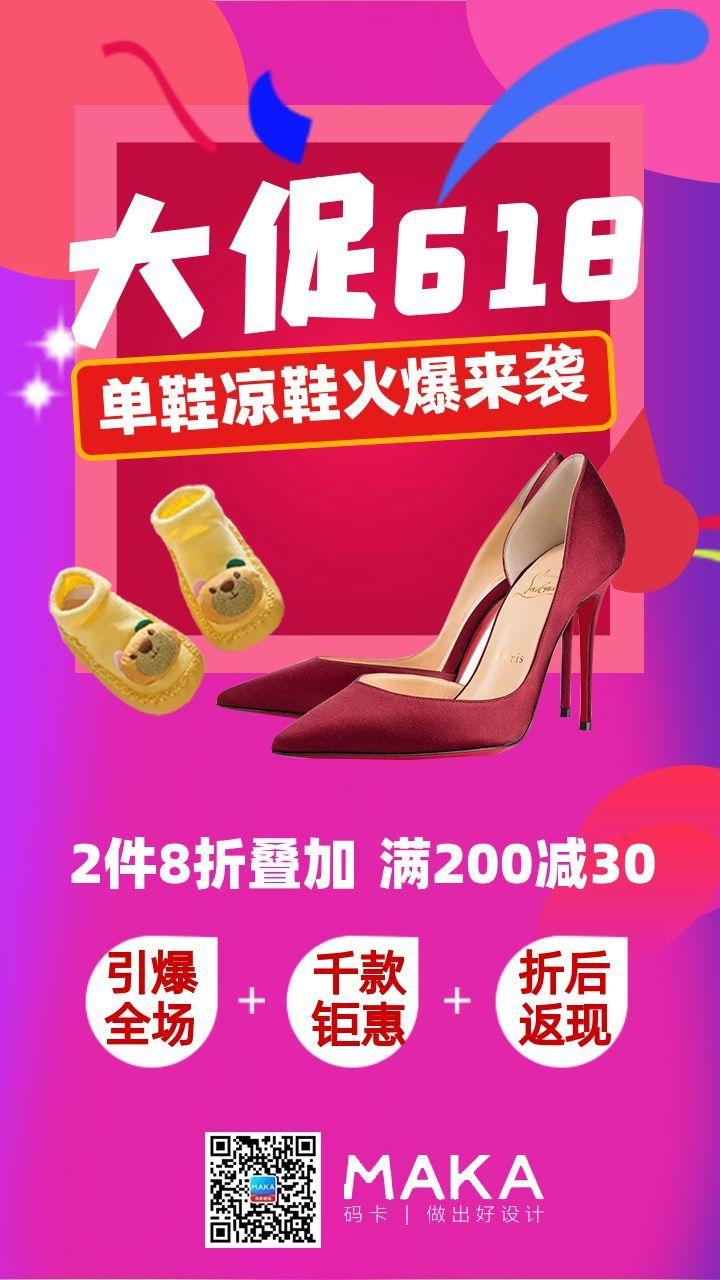 618卡通风鞋子促销宣传手机海报