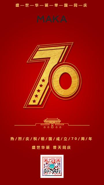 红色大气简约风十一国庆节海报国庆70周年海报