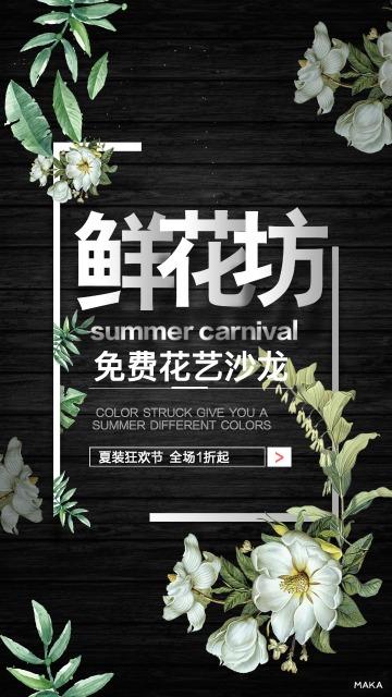 黑色酷炫花艺沙龙唯美浪漫鲜花坊宣传海报
