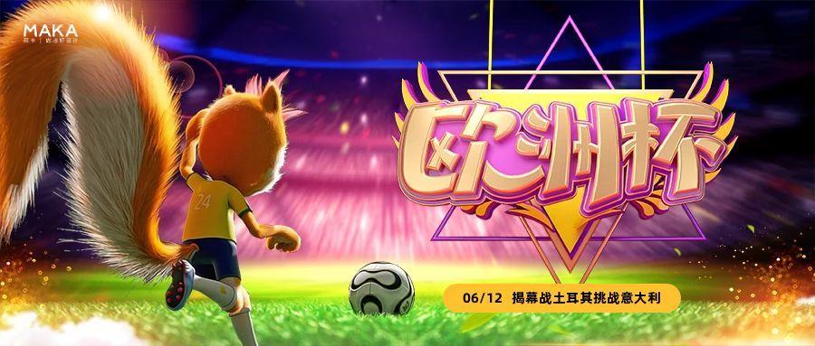 时尚炫酷风欧洲杯宣传推广banner