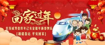 中国风迎新春过年回家平安春运公众号通用封面大图