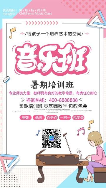 音乐班简约时尚风暑培训班招生海报宣传
