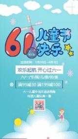 蓝色清新文艺店铺六一儿童节节日促销活动宣传视频