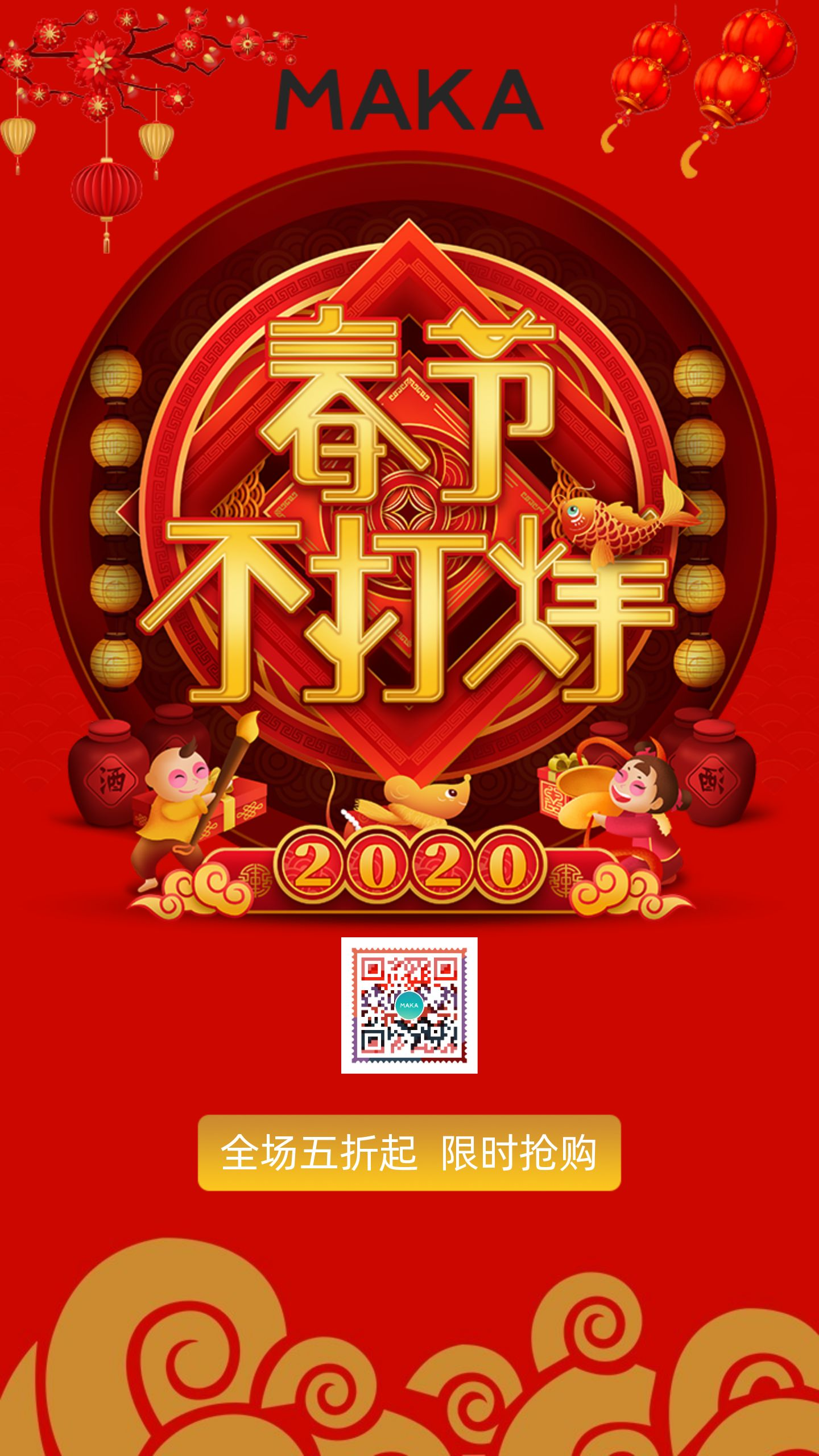 春节中国风促销宣传海报