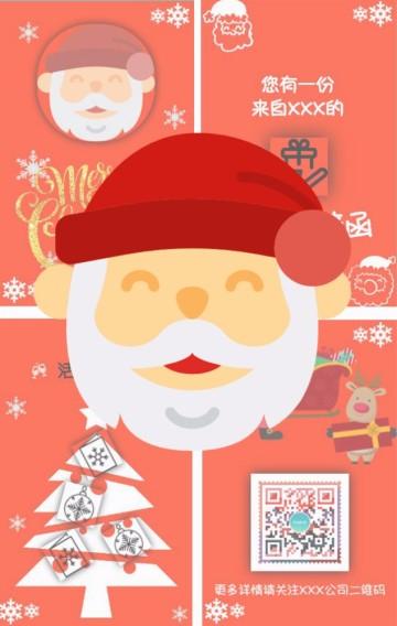 圣诞节活动邀请宣传