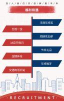 高端商务个性红蓝时尚企业招聘H5