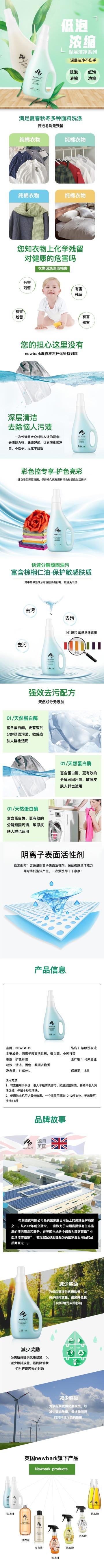 简约清新低泡洗衣液电商详情图