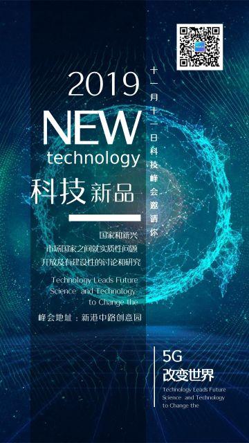 蓝色炫酷科技新品5G智能时代宣传邀请函海报