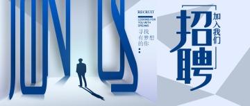简约蓝色梦想创意商务企业公司校园招聘海报