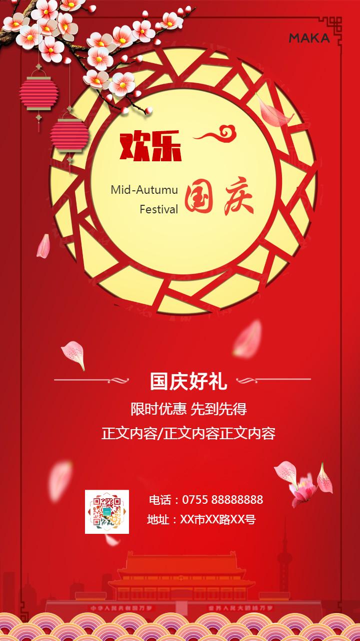 红色精美中秋国庆促销海报