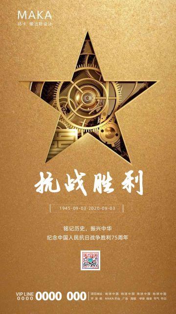 黄色高端抗日战争胜利75周年节日宣传手机海报