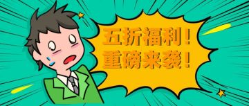 创意清新卡通手绘文艺双十二大促双12促销活动商家活动节日促销公众号首图