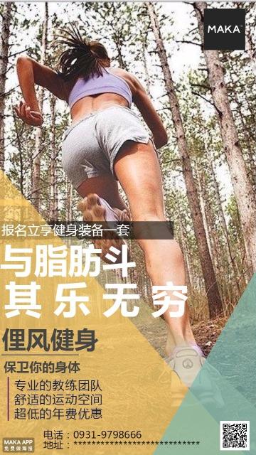夏季健身房运动锻炼减肥促销
