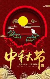 2019中秋中式喜庆祝福贺卡H5