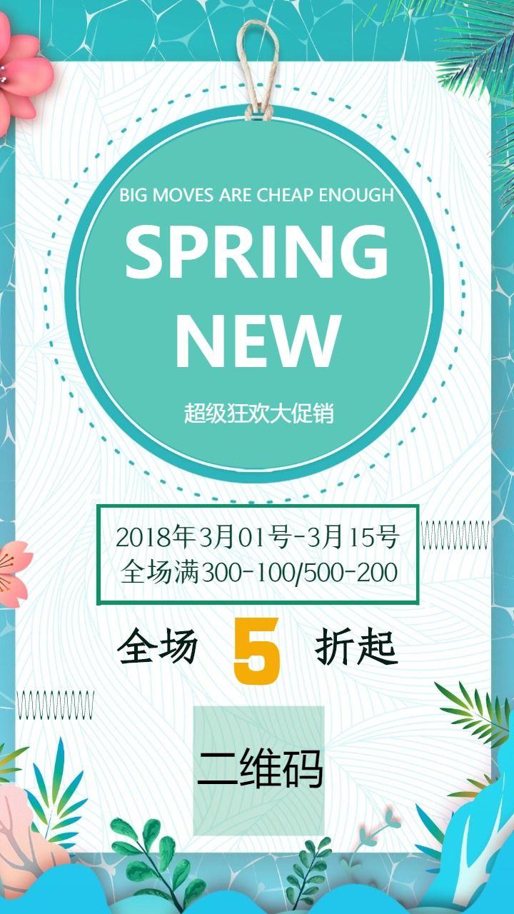 春季上新促销打折活动清新文艺蓝绿色宣传海报