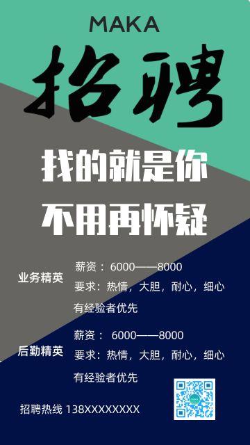简约扁平风招聘宣传海报
