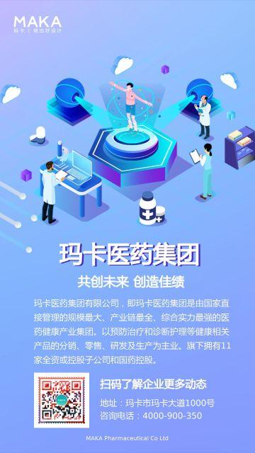 卡通科技风格医疗行业医药集团介绍宣传海报