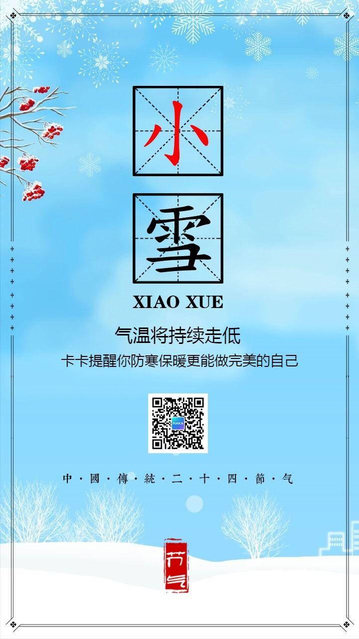 简约文艺传统二十四节气小雪日签海报