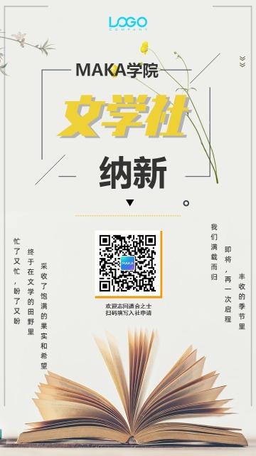 【买断】简约小清新校园文学社招新手机海报模板