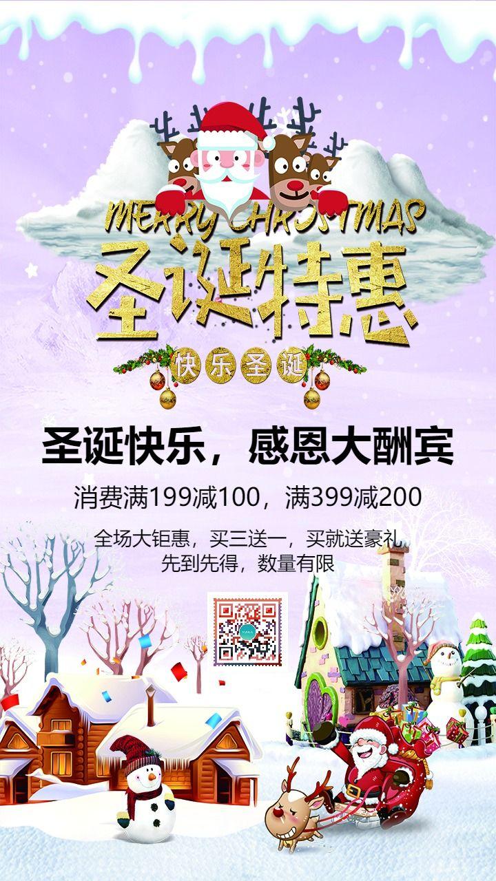 卡通手绘圣诞特惠 店铺圣诞节促销活动宣传