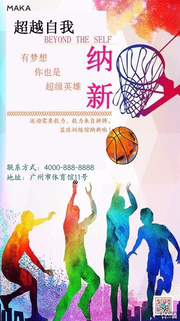 篮球训练营纳新宣传海报