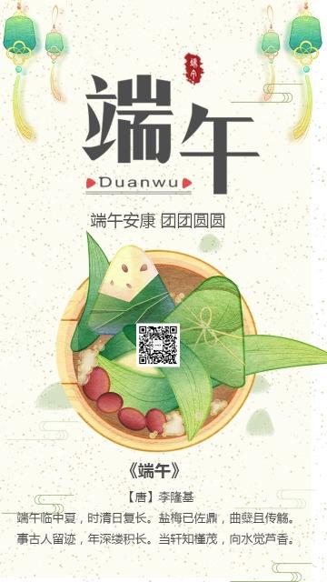 创意企业端午节祝福宣传手机版节日习俗手绘插画风海报