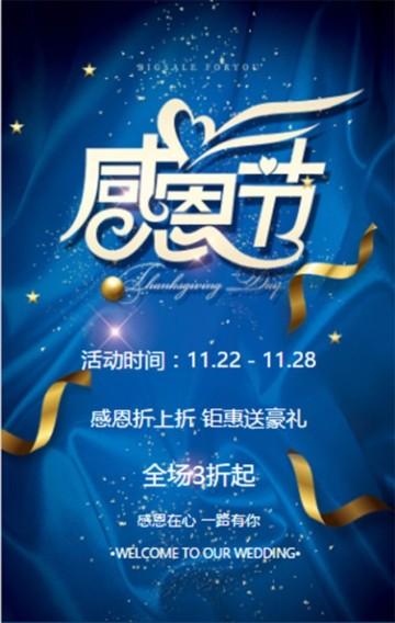 微商电商感恩节促销单页海报