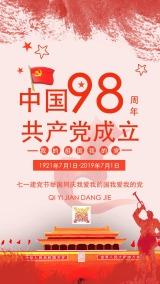 七一建党节98周年红色简约大气风政府党建企业宣传活动海报