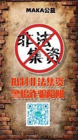 打击非法集资公益宣传海报