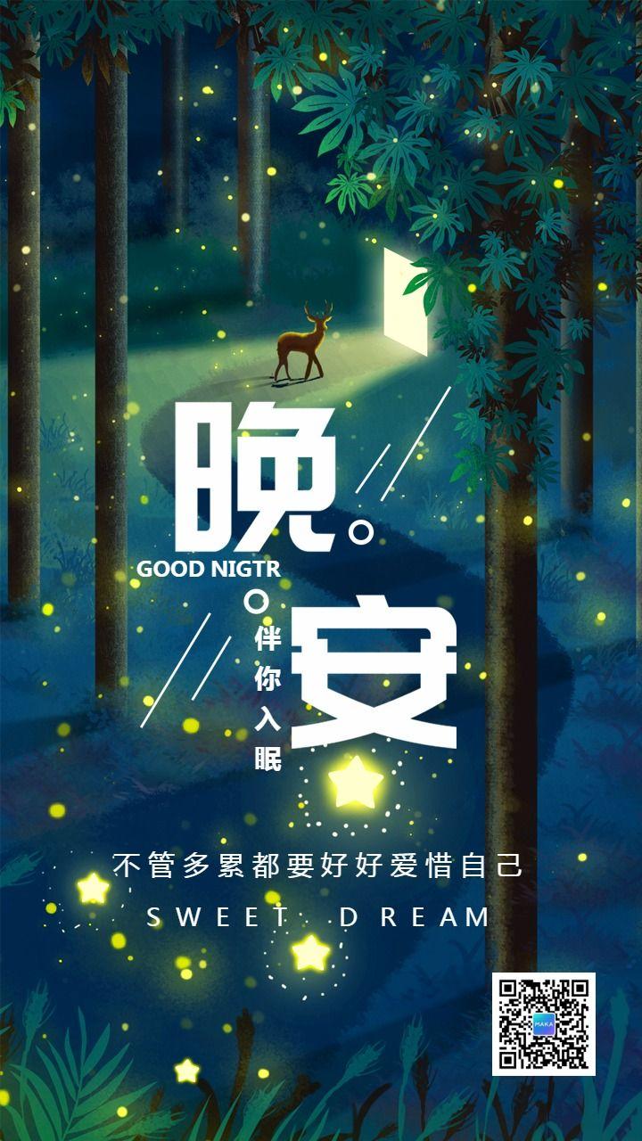 梦幻浪漫插画风个人晚安心情日签励志语录手机版海报