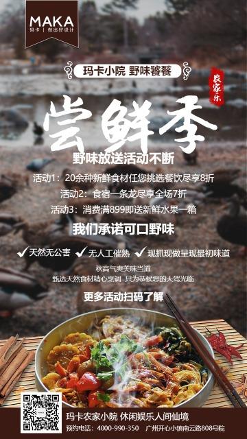 中国风农家小院尝鲜季优惠活动宣传推广海报