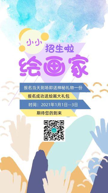 淡紫色简约美术培训班班招生手机海报