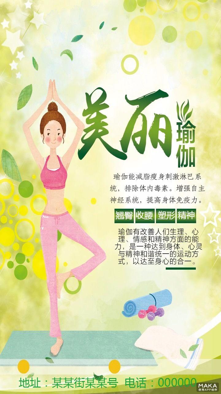 瑜伽宣传海报风格绿色