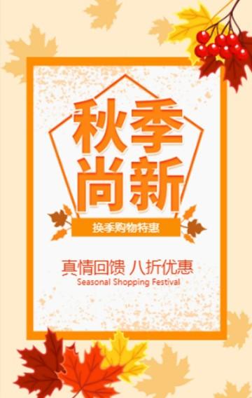 橙色文艺清新秋季商家新品上市促销宣传H5