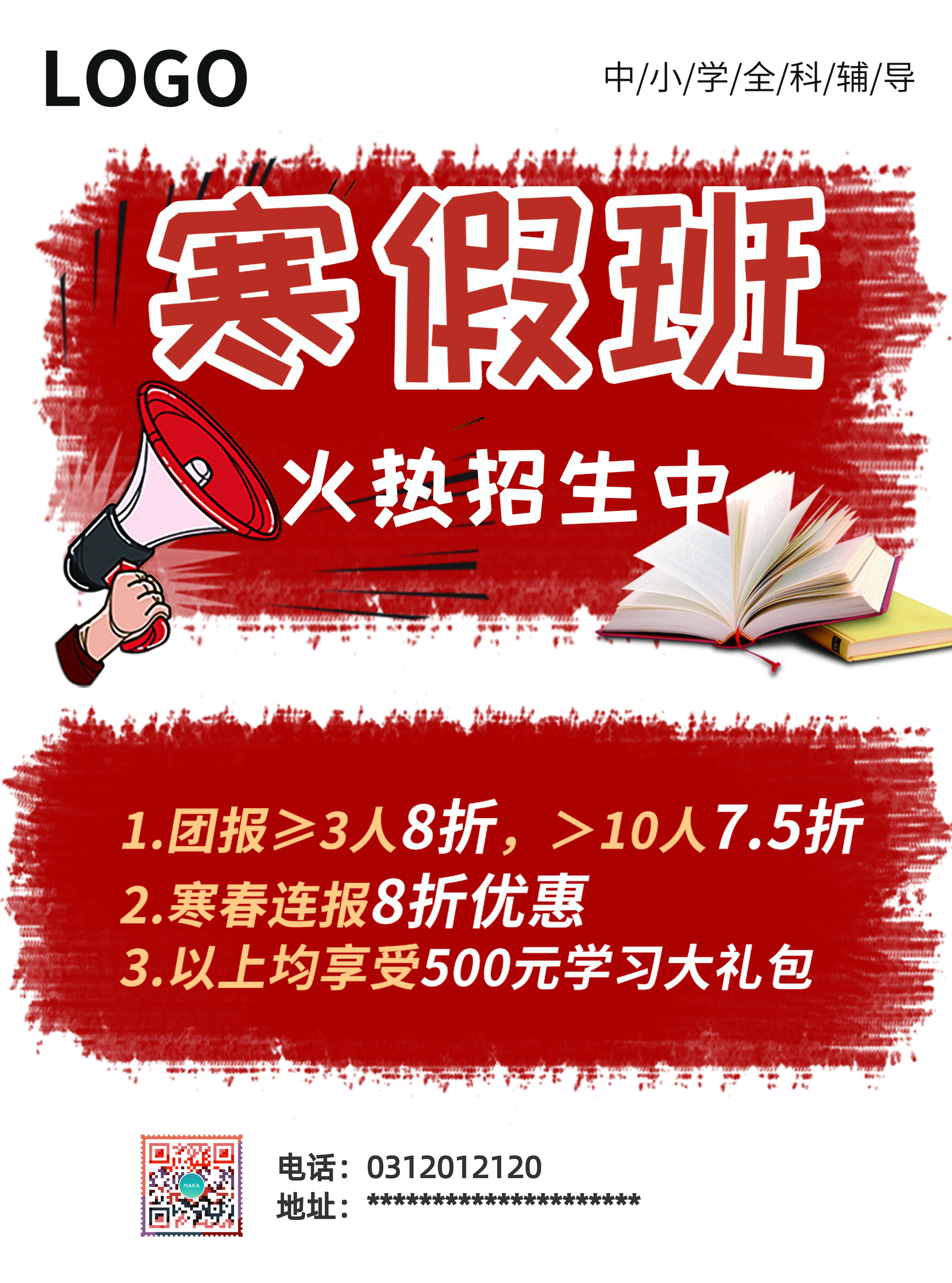 教育机构寒假班招生宣传单页