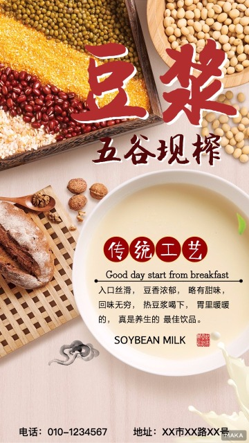 五谷早餐海报