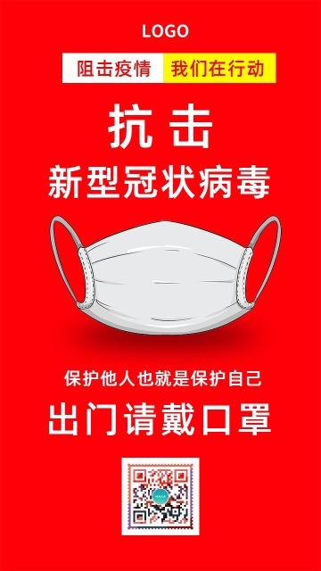 清新医疗卫生健康预防流感疫情防范呼吸病毒戴口罩励志早安晚安心情日签知识宣传海报