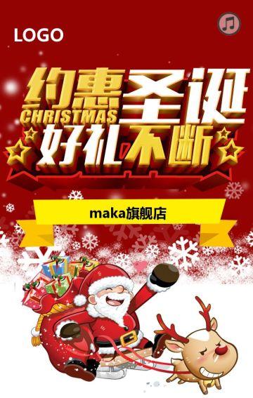 圣诞商家促销推广活动
