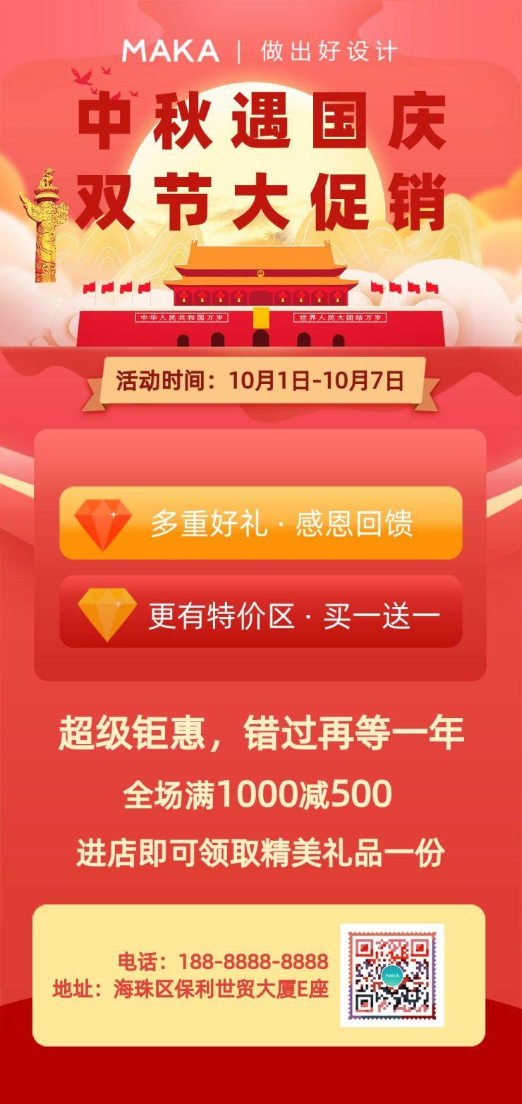 中秋国庆双节促销商场促销文章长图