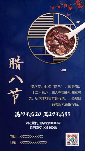腊八节 促销打折商家活动海报 节日贺卡