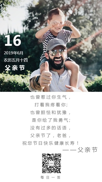 创意简约文艺父亲节节日祝福贺卡手机版日签海报