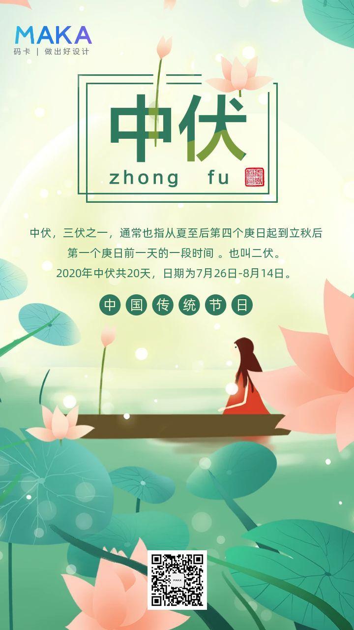 绿色小清新文艺风格中伏天节气宣传海报