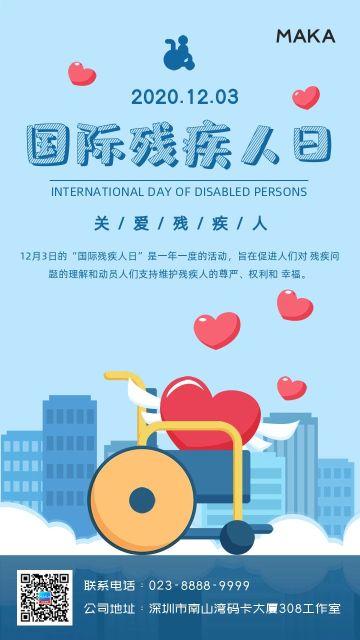 蓝色简约插画风格国际残疾人日公益宣传海报